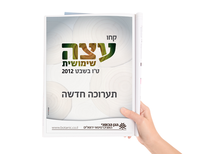עיצוב תערוכת עץ ועצה בגן הבוטני ירושלים - מודעה