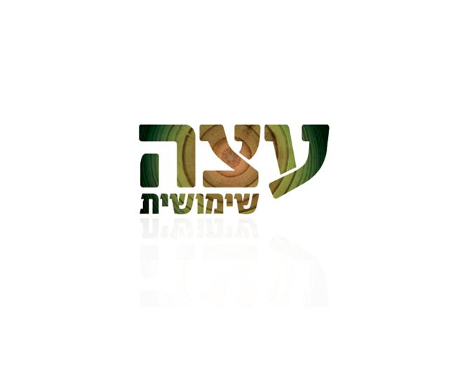 עיצוב תערוכת עץ ועצה בגן הבוטני ירושלים - לוגו
