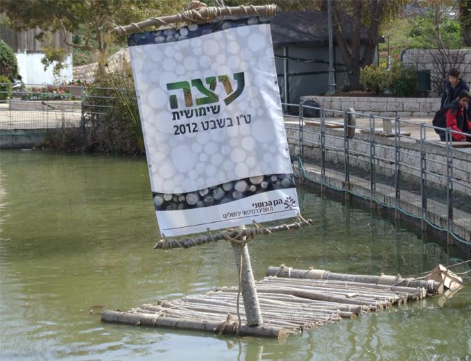 עיצוב תערוכת עץ ועצה בגן הבוטני ירושלים - שילוט רפסודה צף