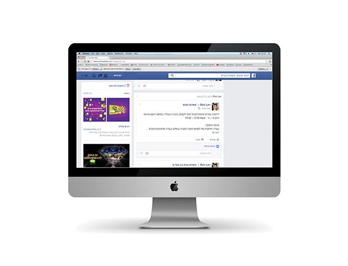 קמפיין רב-קו אונליין -  עיצוב פרסומת לפייסבוק