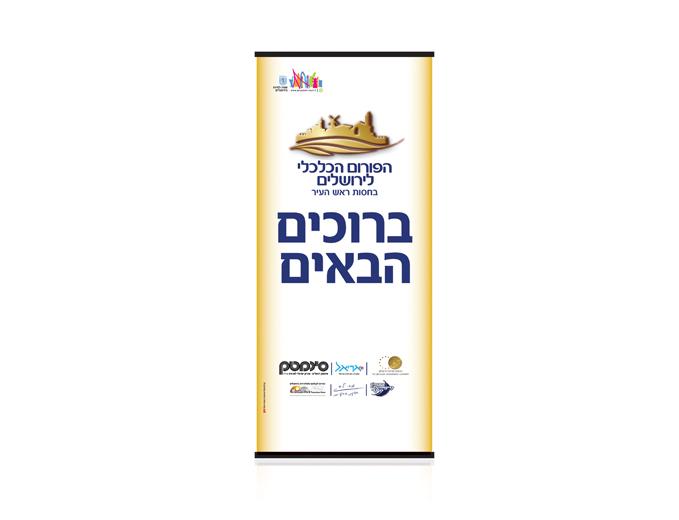 עיצוב רולאפ לפורום הכלכלי בירושלים