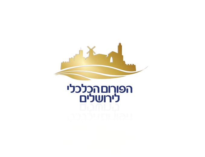 עיצוב לוגו הפורום הכלכלי לירושלים