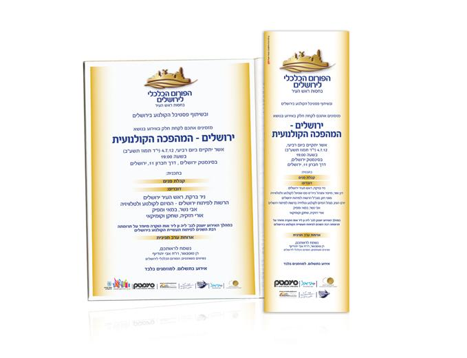 עיצוב מוצרי פרסום לפורום הכלכלי לירושלים
