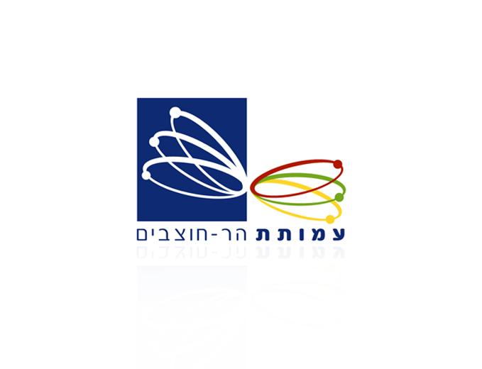 עיצוב לוגו עמותת הר חוצבים