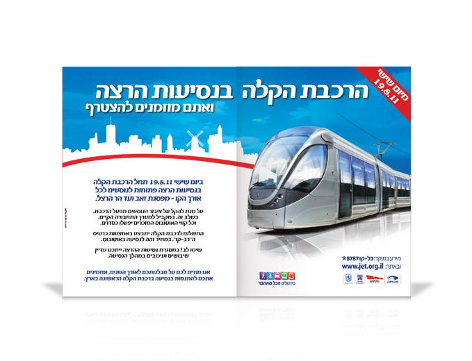 עיצוב עלון הסברה הרכבת הקלה בירושלים