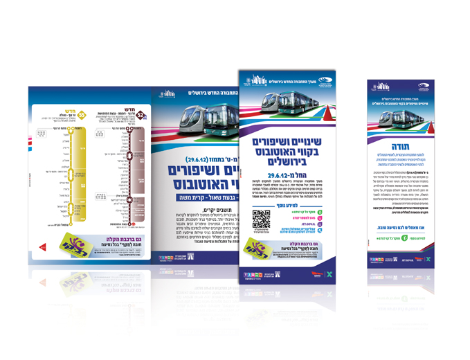 פרסום מודעות עיתון לקהלי יעד מפולחים בירושלים