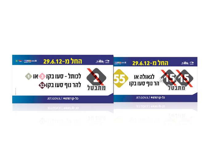 פרסום מידע על גבי אוטובוסים בירושלים