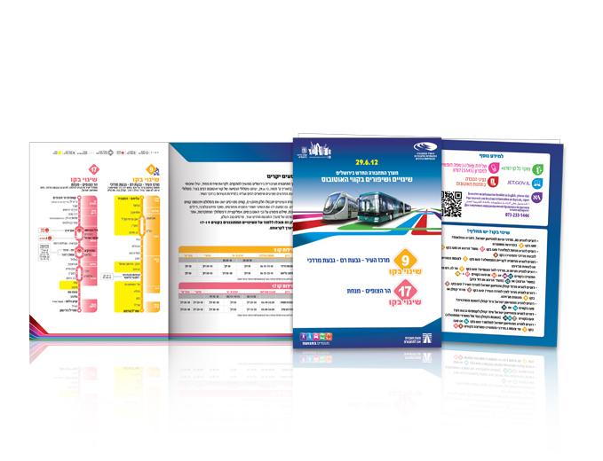 עיצוב עלון מידע לקווים 9 ו- 17 בירושלים