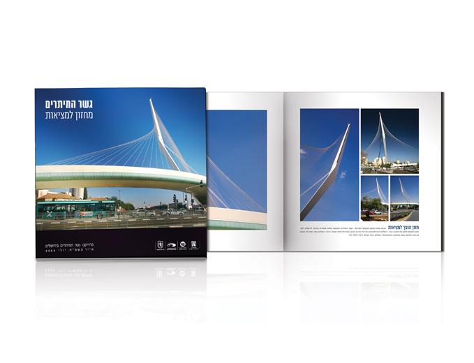עיצוב חוברת תדמית לפרויקט גשר המיתרים בירושלים