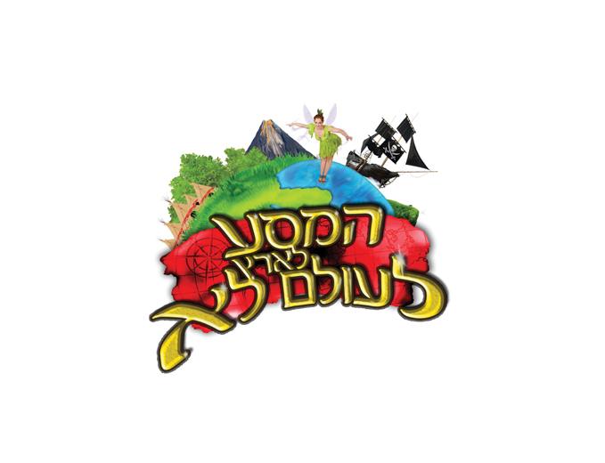 לוגו ארץ לעולם לא בגן הבוטאני בירושלים