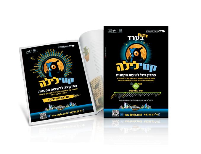פרסום קמפיין קווי לילה - מודעת עיתון