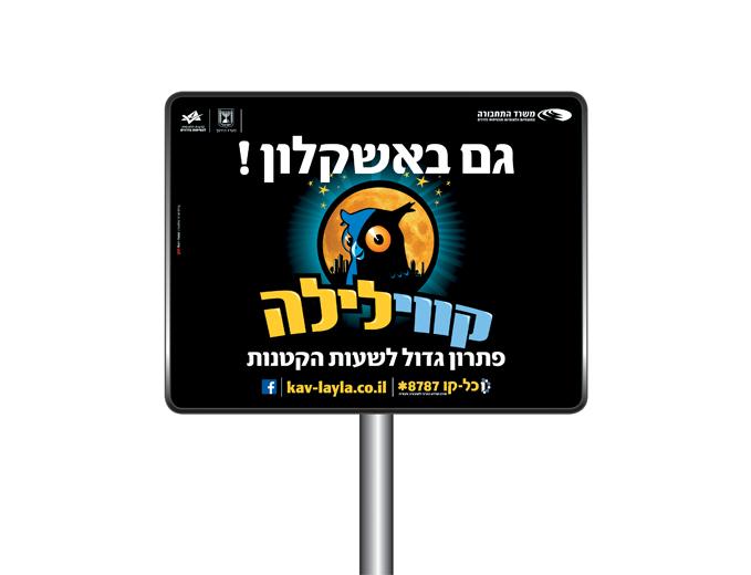 פרסום קמפיין קווי לילה - שילוט חוצות