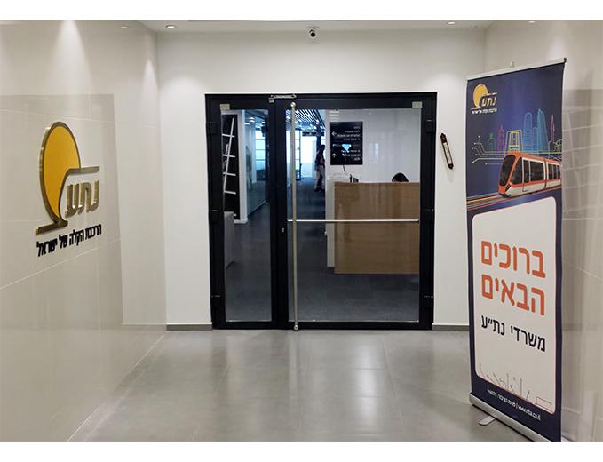 מיתוג משרדי נת״ע - שלט כניסה ראשית