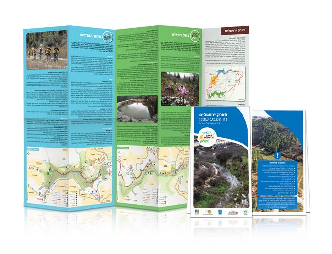 עלון מידע פארק ירושלים