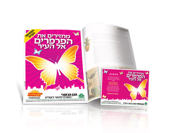 פרסום מודעה בעיתון הגן הבוטני בירושלים