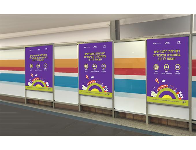 רפורמת תעריפי תחבורה ציבורית - עיצוב שילוט חוצות - רכבת ישראל ומשרד התחבורה