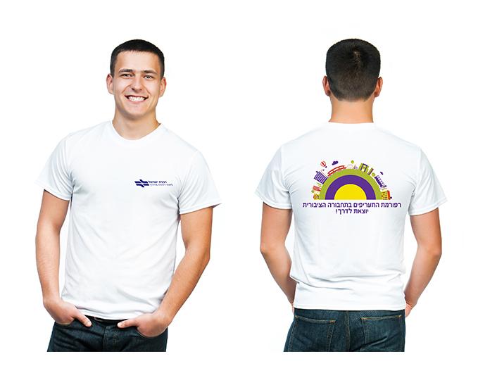 רפורמת תעריפי תחבורה ציבורית - עיצוב חולצת דיילים - משרד התחבורה ורכבת ישראל