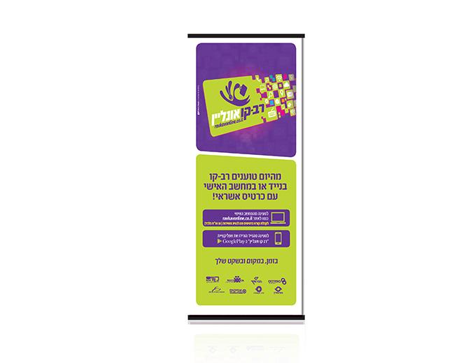 קמפיין רב-קו אונליין - עיצוב רולאפ תדמיתי