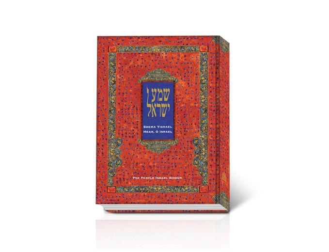 עיצוב סידור תפילה לקהילת Temple Israel- כריכה