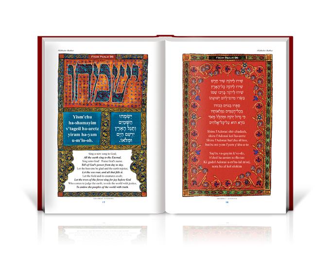 עיצוב סידור תפילה לקהילת Temple Israel