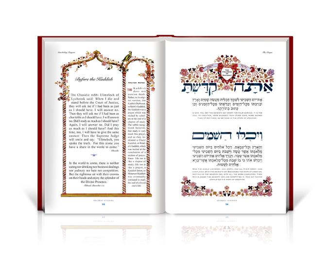 עיצוב כפולת פנים אתה קידשת בסידור תפילה Temple Israel