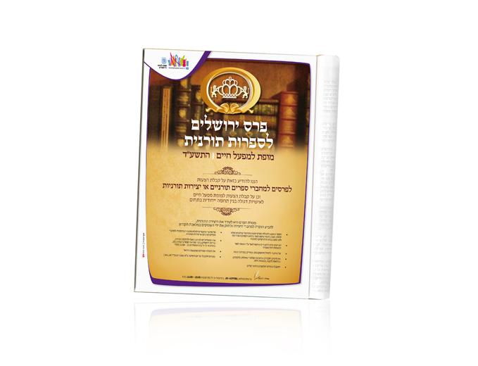 פרסום במודעת עיתון פרס ירושלים לתרבות תורנית