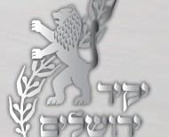 מיתוג טקס יקיר העיר ירושלים