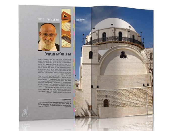 עיצוב תוכניה לטקס יקיר ירושלים - כפולת פנים
