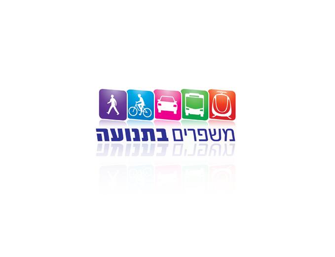 לוגו מוביל למערך התחבורה החדש בירושלים- משפרים בתנועה