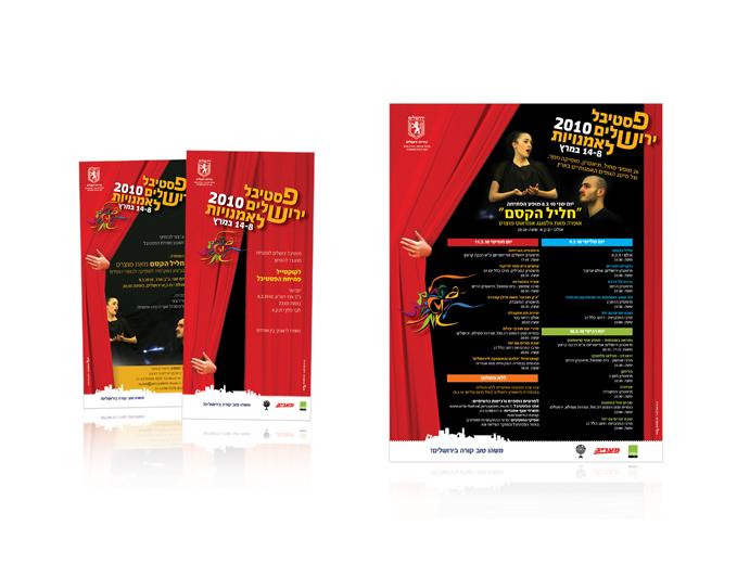 פרסום פסטיבל ירושלים לאומנויות שנת 2010 - פרסום חוצות, תוכניה ומודעות עיתון