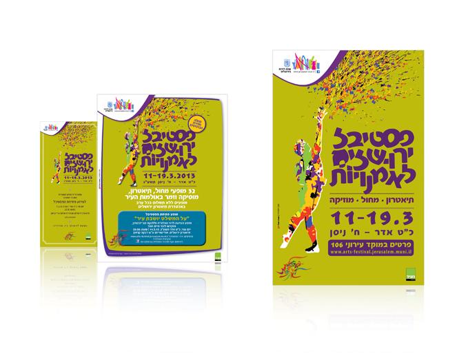 פרסום פסטיבל ירושלים לאומנויות שנת 2013 - פרסום חוצות, תוכניה ומודעות עיתון