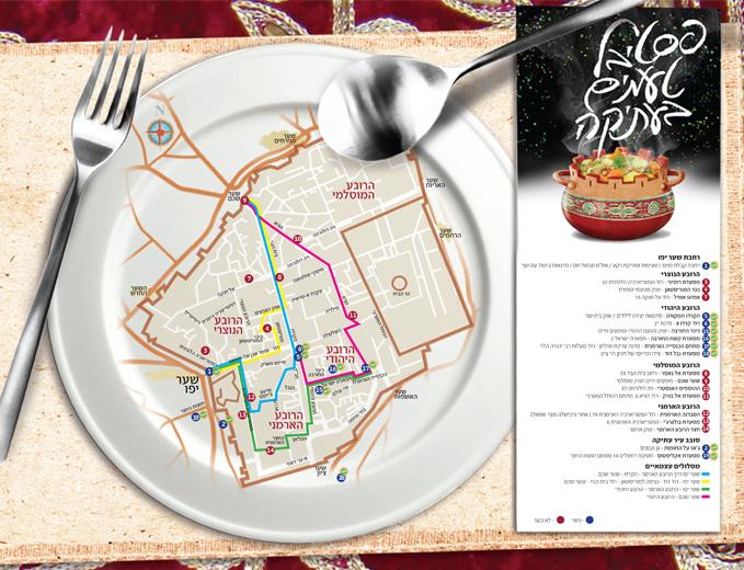 תחתית צלחת ממותגת פסטיבל טעמים בעתיקה בירושלים