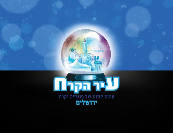 לוגו פסטיבל עיר הקרח
