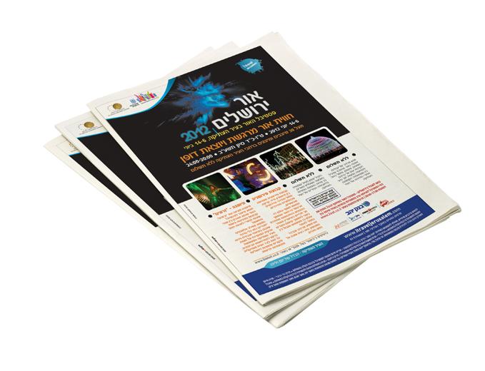 עיצוב מודעות עיתון פסטיבל אור ירושלים