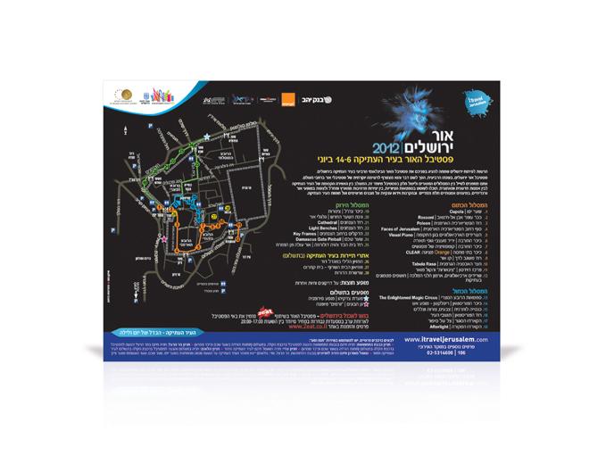 עיצוב פלייר מפת מסלולי הליכה פסטיבל אור ירושלים