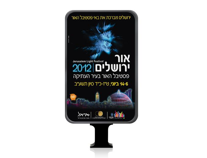 עיצוב פרסום חוצות פסטיבל אור ירושלים
