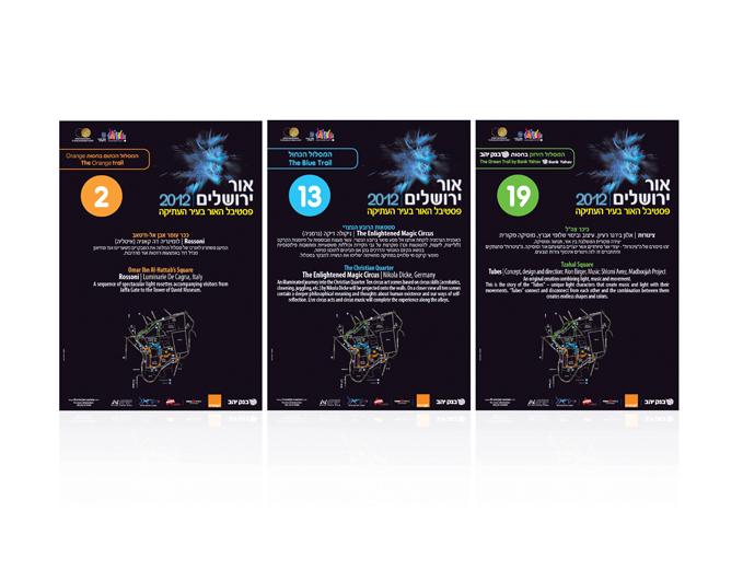 עיצוב פלקט מידע למיצגים בפסטיבל אור ירושלים