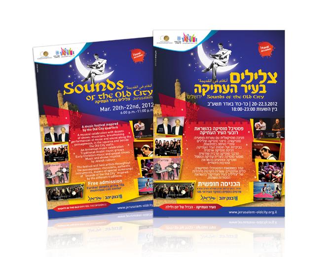עיצוב מודעה פרסומית פסטיבל צלילים בעיר העתיקה בירושלים
