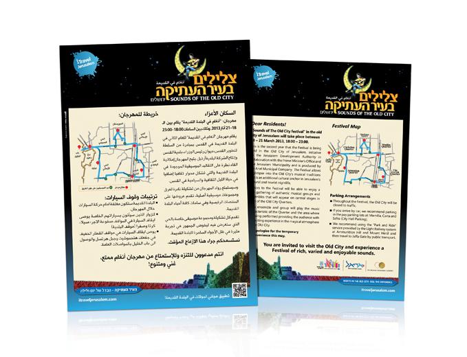 עיצוב פלייר סוחרים פסטיבל צלילים בעיר העתיקה בירושלים