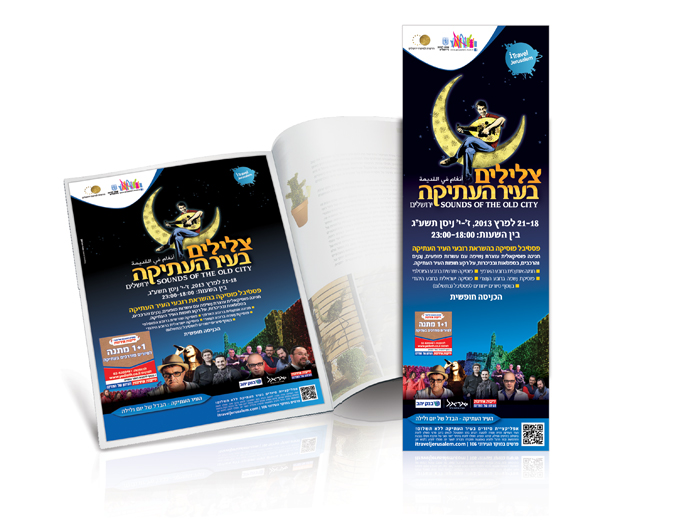 פרסום מודעות עיתון פסטיבל צלילים בעיר העתיקה ירושלים