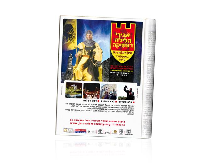 פסטיבל אבירים בעתיקה 2010 - מודעה לעיתון