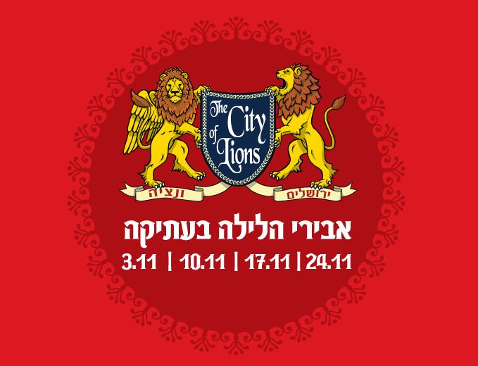 פסטיבל אבירים בעתיקה 2011 - לוגו ואימג' מוביל