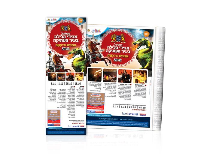 מודעת עיתון לפסטיבל האבירים