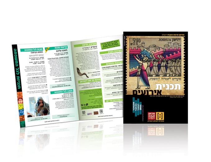 עיצוב תוכנית אירועים תקופתית למוזיאון ארצות המקרא