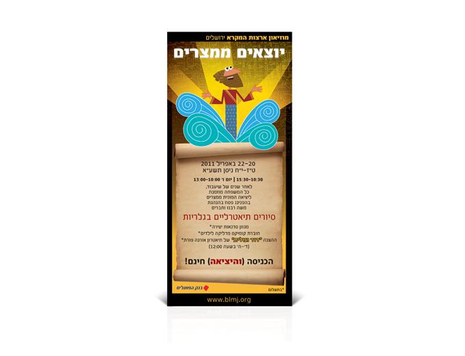 פרסום סיורים בפסח במוזיאון ארצות המקרא