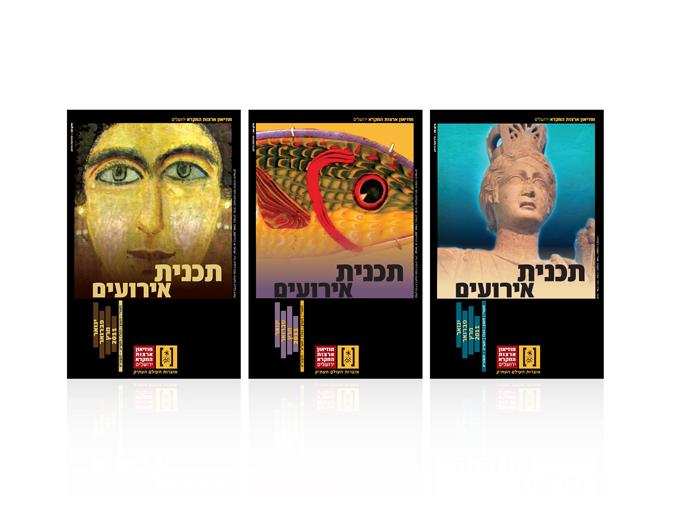 עיצוב תוכניות אירועים למוזיאון ארצות המקרא