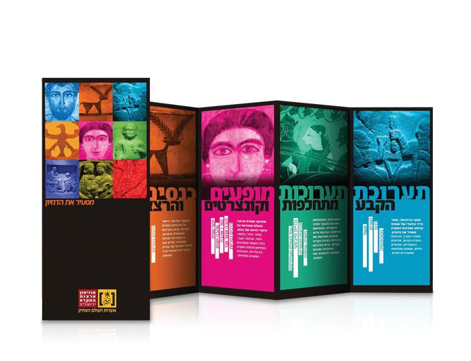 עיצוב עלון מופעים ותערוכות למוזיאון ארצות המקרא