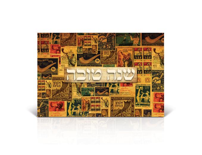 עיצוב גלוית שנה טובה למכירה במוזיאון ארצות המקרא