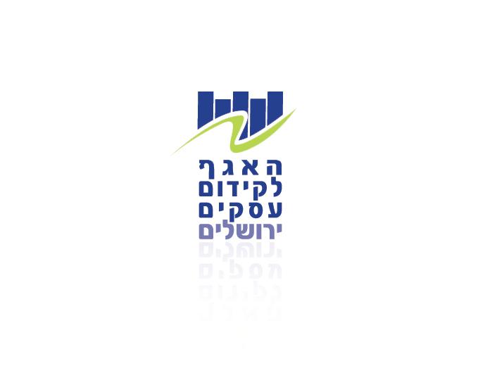 עיצוב ומיתוג האגף לקידום עסקים עיריית ירושלים - לוגו
