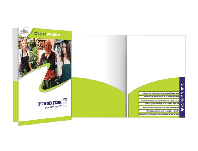 עיצוב ומיתוג האגף לקידום עסקים עיריית ירושלים - פולדר